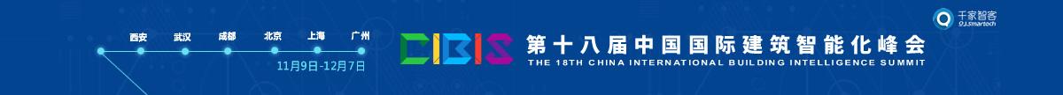 第十八届中国国际建筑智能化峰会